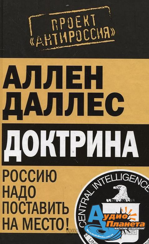 """Аллен Даллес. """"ДОКТРИНА. Россию надо поставить на место!"""""""